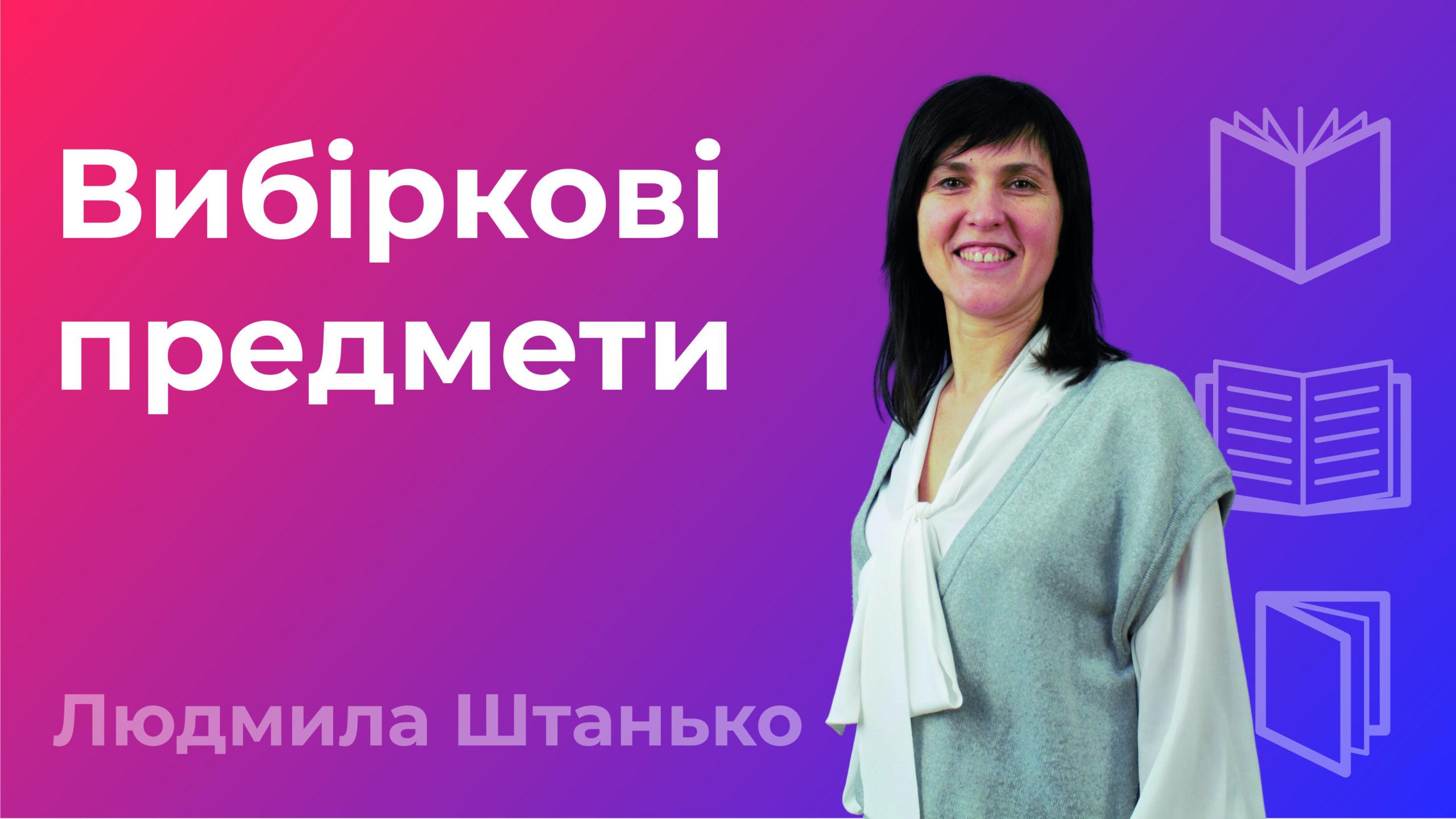 Штанько-01