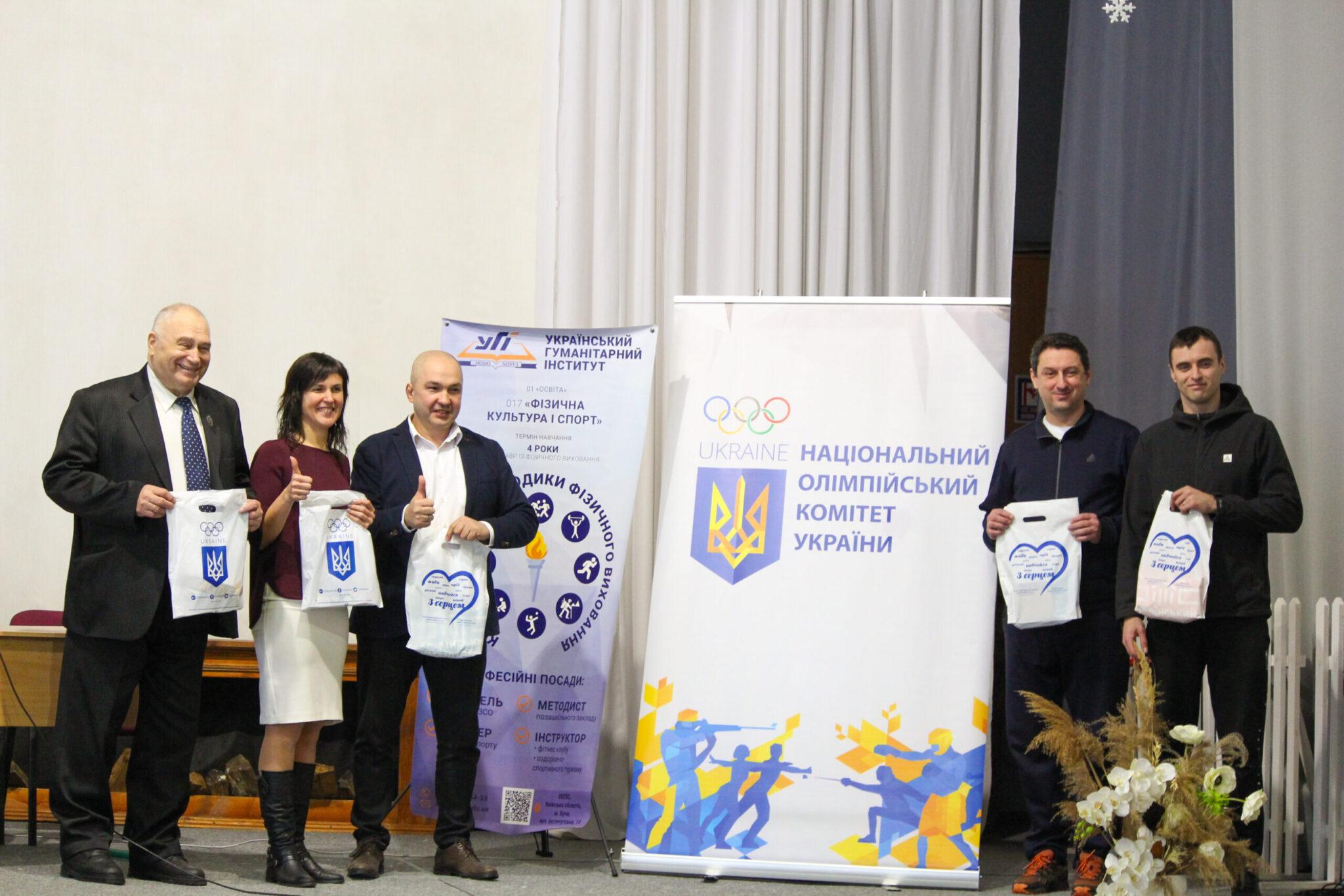 УГІ співпрацює з відділенням Національного олімпійського комітету Київської області
